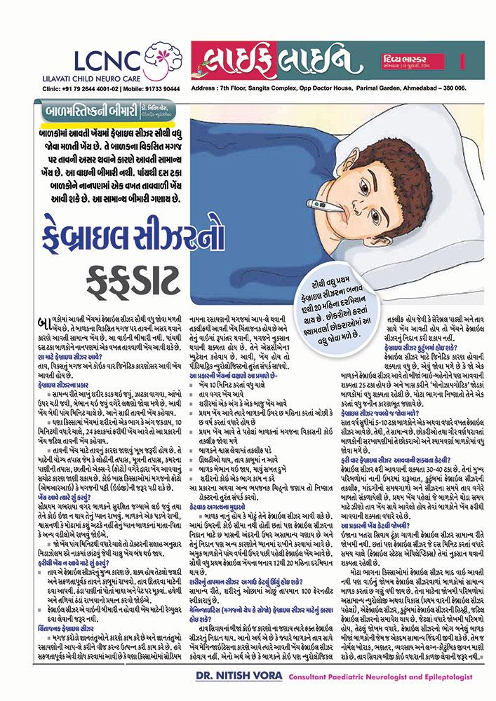 20140714_News-Paper-Article_FEBRILE-SEIZURE